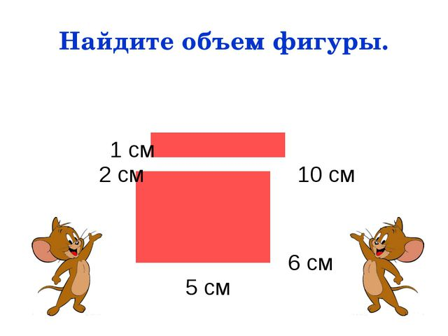 Найдите объем фигуры. 5 см 6 см 10 см 1 см 2 см