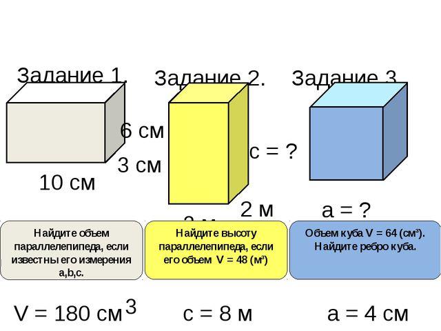 Задание 1. Задание 2. Задание 3. 10 см 3 см 6 см 3 м 2 м с = ? а = ? Найдите...