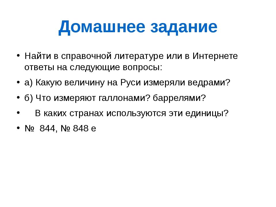 Домашнее задание Найти в справочной литературе или в Интернете ответы на след...