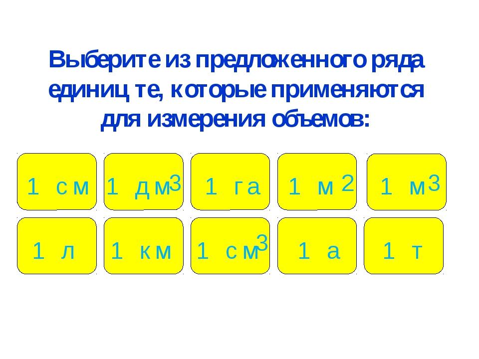 Выберите из предложенного ряда единиц те, которые применяются для измерения...