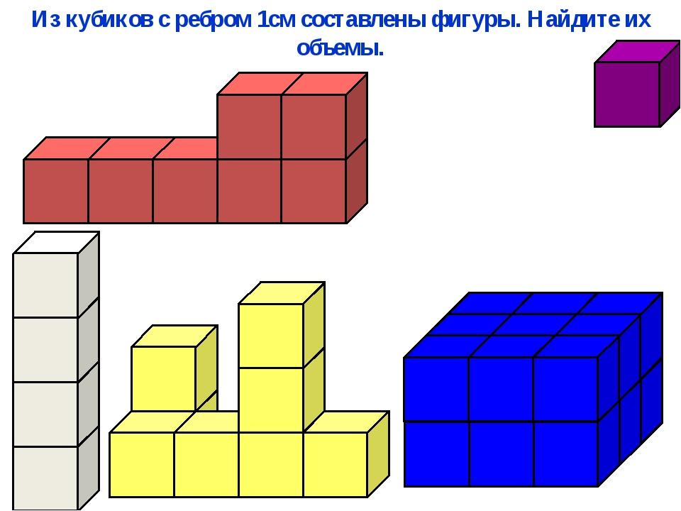 Как сделать рисунок из кубиков 566