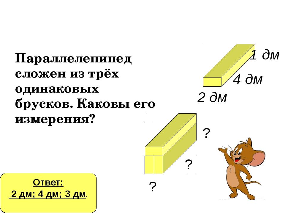 Параллелепипед сложен из трёх одинаковых брусков. Каковы его измерения? 2 дм...