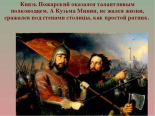 Князь Пожарский оказался талантливым полководцем. А Кузьма Минин, не жалея жи