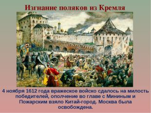 Изгнание поляков из Кремля 4 ноября 1612 года вражеское войско сдалось на мил