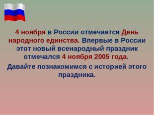 4 ноября в России отмечается День народного единства. Впервые в России этот н