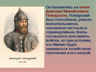 Остановились на князе Дмитрии Михайловиче Пожарском. Пожарский был способным,