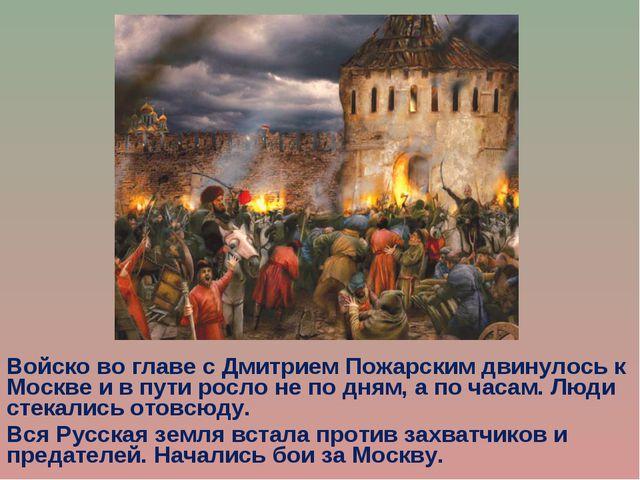 Войско во главе с Дмитрием Пожарским двинулось к Москве и в пути росло не по...