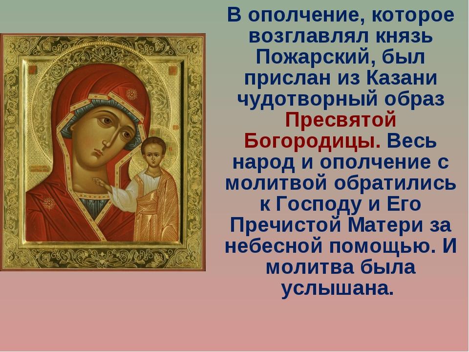 В ополчение, которое возглавлял князь Пожарский, был прислан из Казани чудотв...