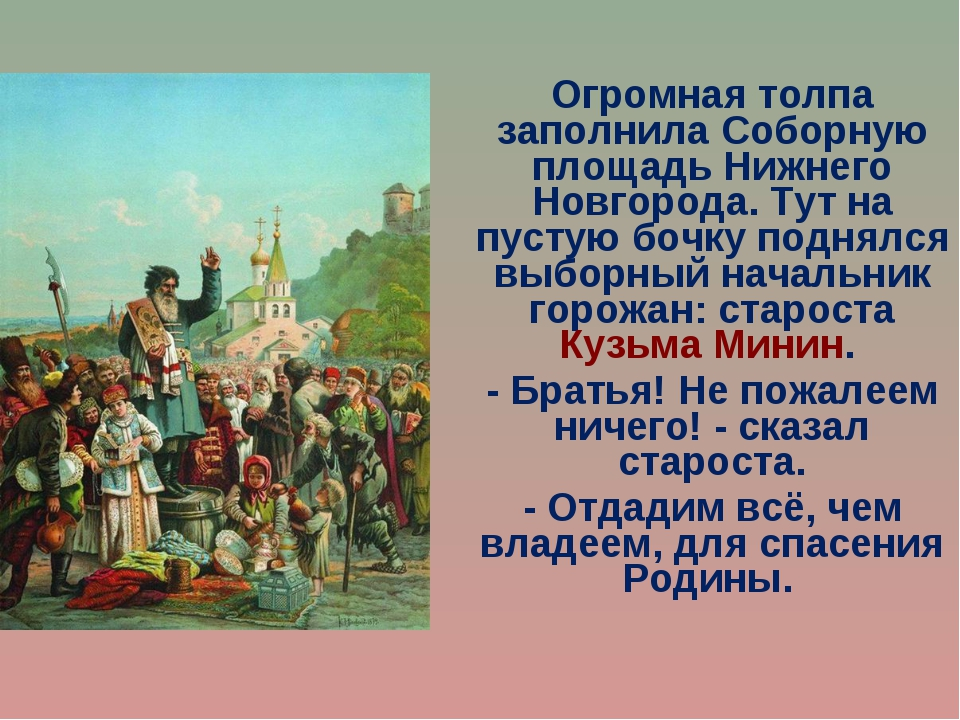 Огромная толпа заполнила Соборную площадь Нижнего Новгорода. Тут на пустую бо...
