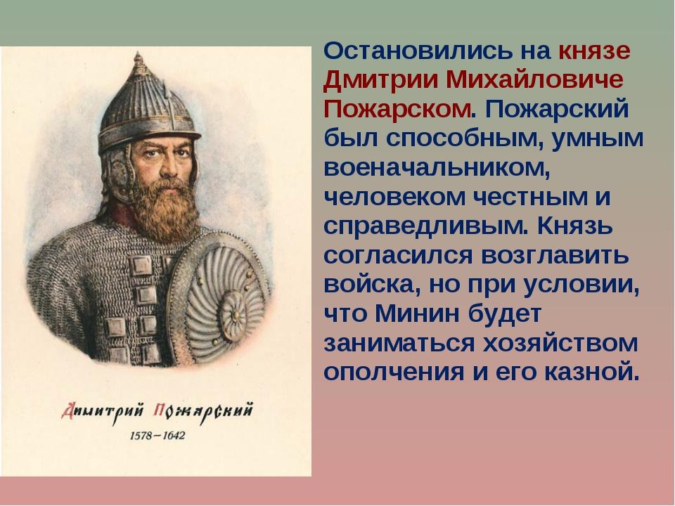Остановились на князе Дмитрии Михайловиче Пожарском. Пожарский был способным,...