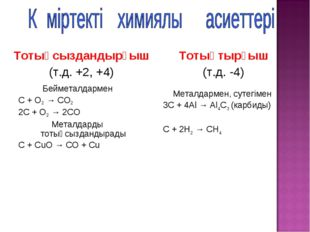 Бейметалдармен С + О2 → СО2 2С + О2 → 2СО Металдарды тотықсыздандырады С + Сu