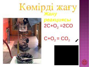 Жану реакциясы 2C+O2 =2CO С+О2 = CO2