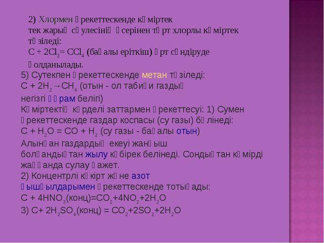 5) Сутекпен әрекеттескендеметантүзіледі: С + 2Н2→СН4(отын - ол табиғи газд...