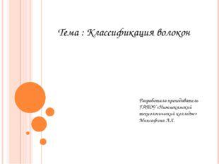 Тема : Классификация волокон Разработала преподаватель ГАПОУ «Нижнекамский те