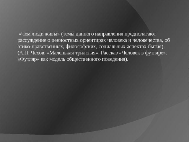«Чем люди живы» (темы данного направления предполагают рассуждение о ценност...