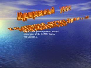 Разработала : учитель русского языка и литературы МБОУ СШ №9 Г.Выксы Чернышев