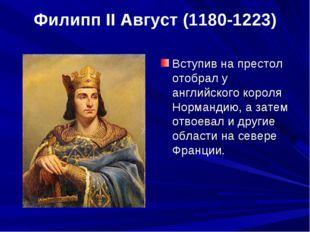 Филипп II Август (1180-1223) Вступив на престол отобрал у английского короля