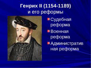 Генрих II (1154-1189) и его реформы Судебная реформа Военная реформа Админист