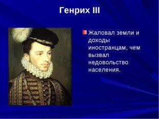 Генрих III Жаловал земли и доходы иностранцам, чем вызвал недовольство населе