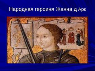 Народная героиня Жанна д Арк