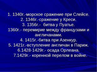 1. 1340г.-морское сражение при Слейсе. 2. 1346г.-сражение у Креси. 3. 1356г.-