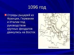 1096 год Отряды рыцарей из Франции, Германии и Италии под руководством крупны