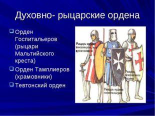 Духовно- рыцарские ордена Орден Госпитальеров (рыцари Мальтийского креста) Ор
