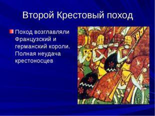 Второй Крестовый поход Поход возглавляли Французский и германский короли. Пол