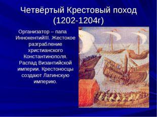 Четвёртый Крестовый поход (1202-1204г) Организатор – папа ИннокентийIII. Жест