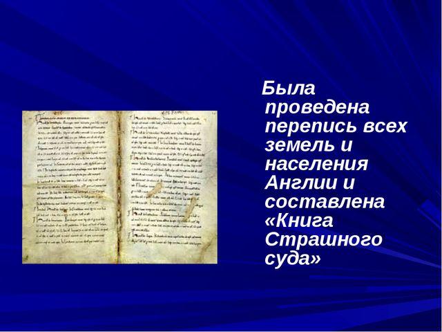 Была проведена перепись всех земель и населения Англии и составлена «Книга С...