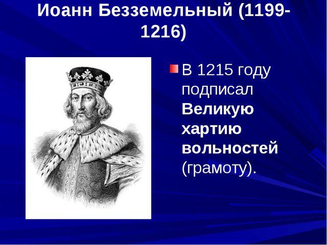 Иоанн Безземельный (1199-1216) В 1215 году подписал Великую хартию вольностей...