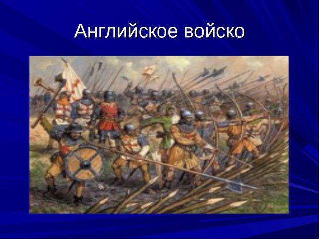 Английское войско