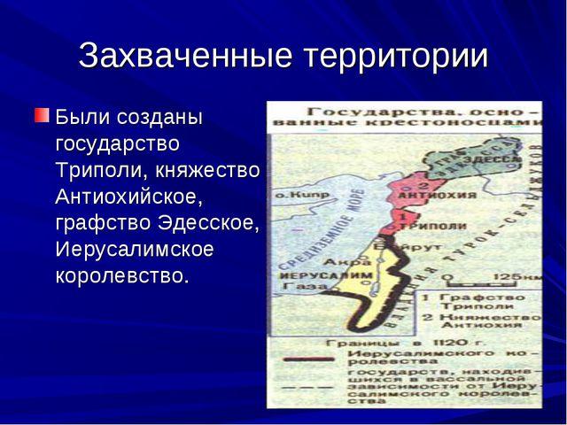 Захваченные территории Были созданы государство Триполи, княжество Антиохийск...