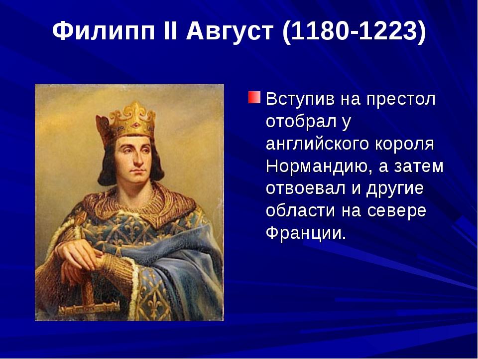 Филипп II Август (1180-1223) Вступив на престол отобрал у английского короля...