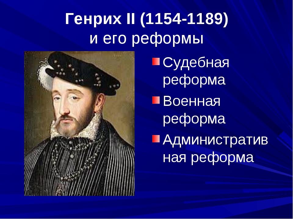 Генрих II (1154-1189) и его реформы Судебная реформа Военная реформа Админист...