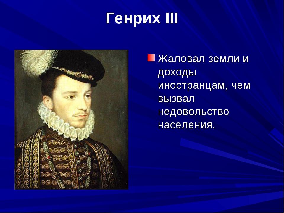 Генрих III Жаловал земли и доходы иностранцам, чем вызвал недовольство населе...