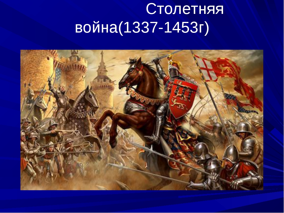 Столетняя война(1337-1453г)