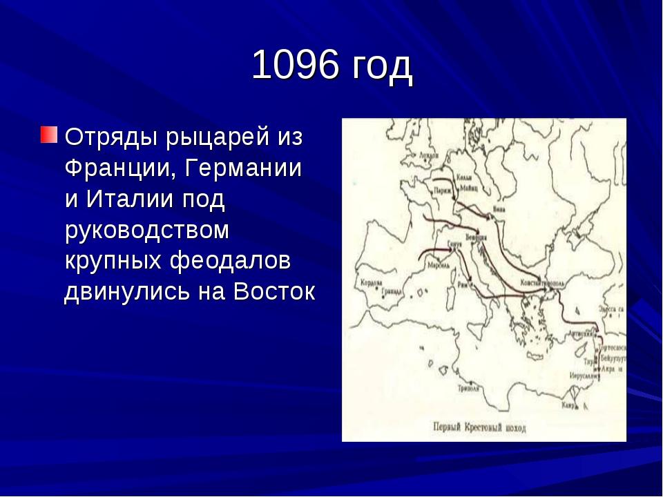 1096 год Отряды рыцарей из Франции, Германии и Италии под руководством крупны...