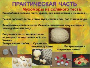 Мухоморы из солёного теста Понадобится солёное тесто, краски, лак, клей-моме