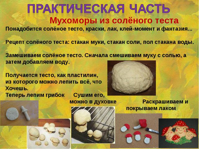 Мухоморы из солёного теста Понадобится солёное тесто, краски, лак, клей-моме...