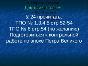 § 24 прочитать, ТПО № 1,3,4,5 стр.52-54 ТПО № 6 стр.54 (по желанию) Подготови