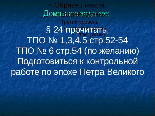 § 24 прочитать, ТПО № 1,3,4,5 стр.52-54 ТПО № 6 стр.54 (по желанию) Подготови...