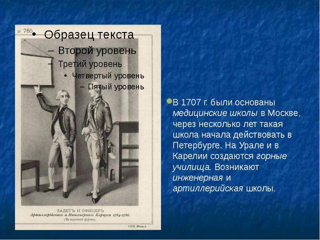 В 1707 г. были основаны медицинские школы в Москве, через несколько лет така...
