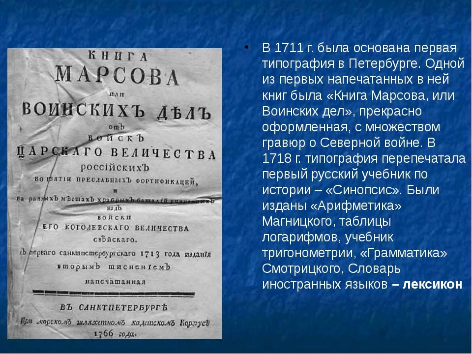 В 1711 г. была основана первая типография в Петербурге. Одной из первых напеч...