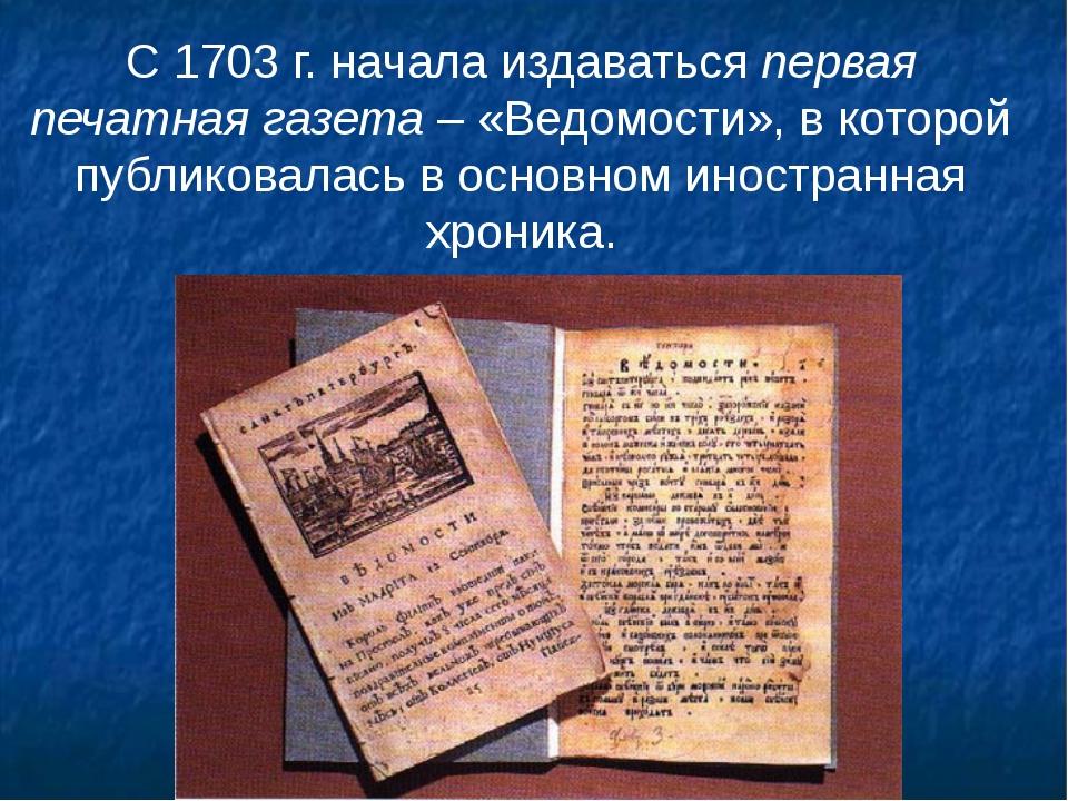 С 1703 г. начала издаваться первая печатная газета – «Ведомости», в которой п...