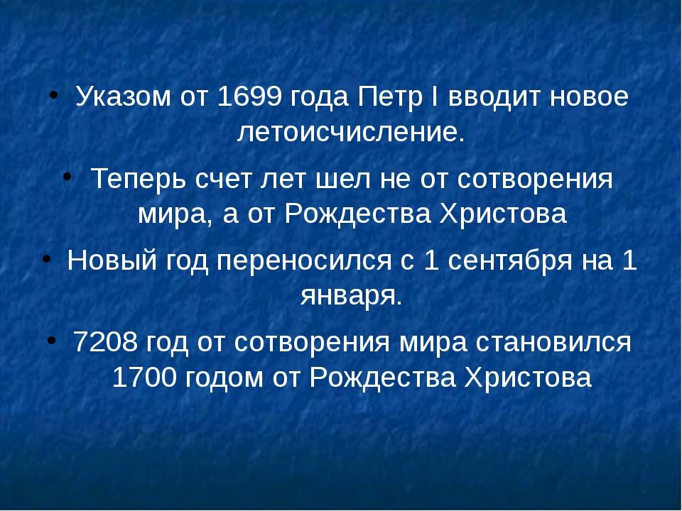 Указом от 1699 года Петр I вводит новое летоисчисление. Теперь счет лет шел...