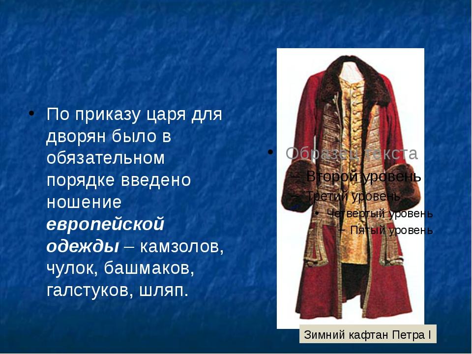 По приказу царя для дворян было в обязательном порядке введено ношение европ...