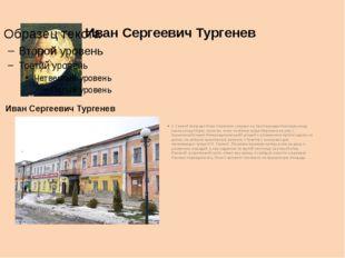 Иван Сергеевич Тургенев С Сенной площади Иван Сергеевич свернул на Христорожд
