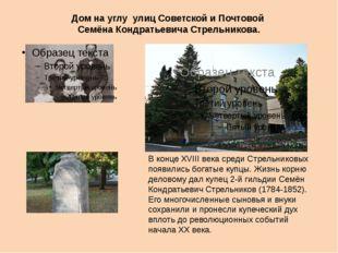 Дом на углу улиц Советской и Почтовой Семёна Кондратьевича Стрельникова. В ко