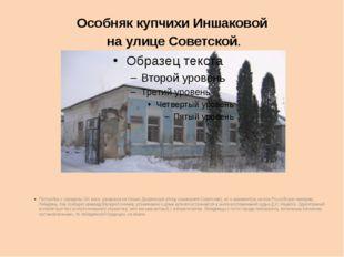Особняк купчихи Иншаковой на улице Советской. Постройка с середины XIX века